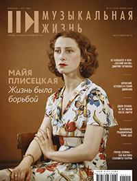 "Журнал ""Музыкальная жизнь"""